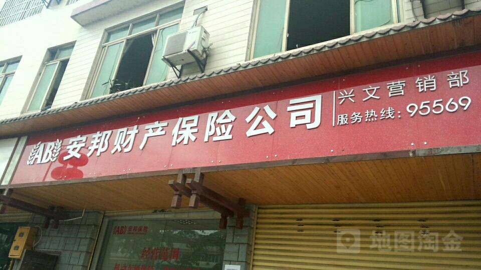 安邦财险兴文营销部