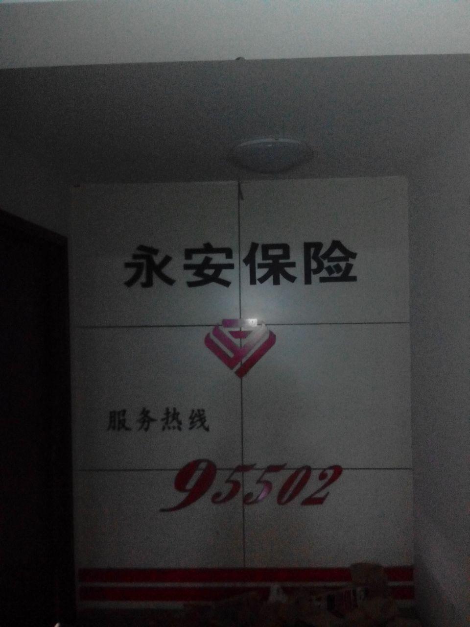 永安保险郑州中心支公司