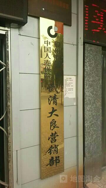 中国人寿(大良营销部)