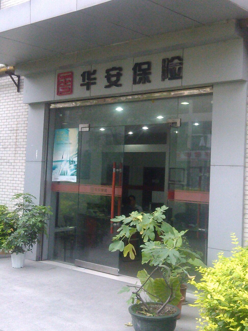 华安财产保险(十堰中心支公司)