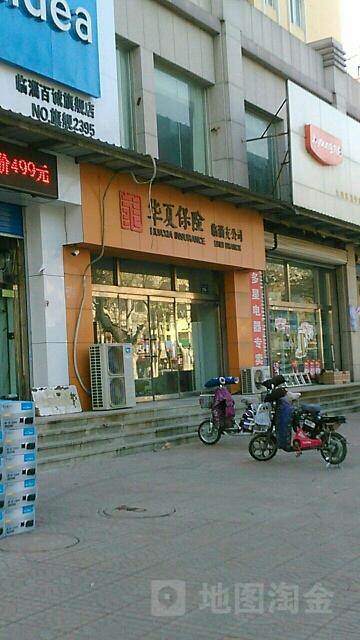 华夏保险(临淄支公司)