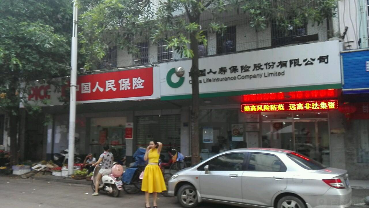 中国人寿(澄迈县支公司)