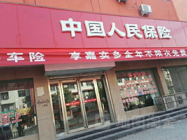 人保财险(平舆支公司)
