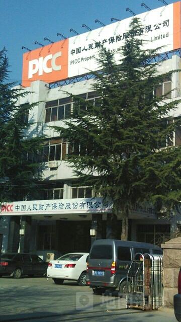人保寿险(沂源营销服务部)