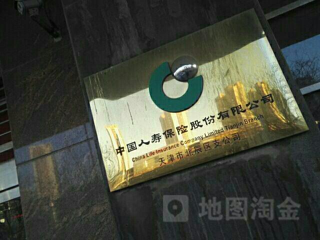 中国人寿(北辰支公司)