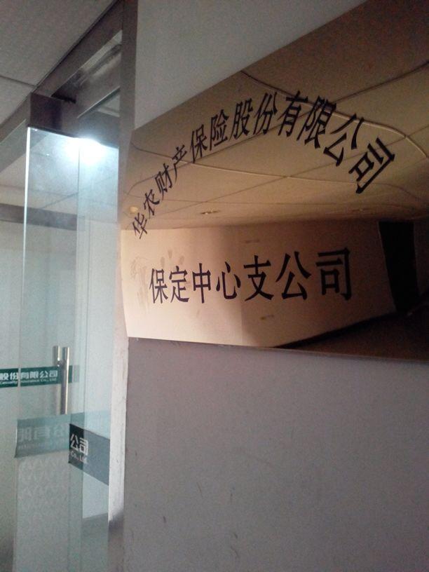 华农财产保险(保定中心支公司)