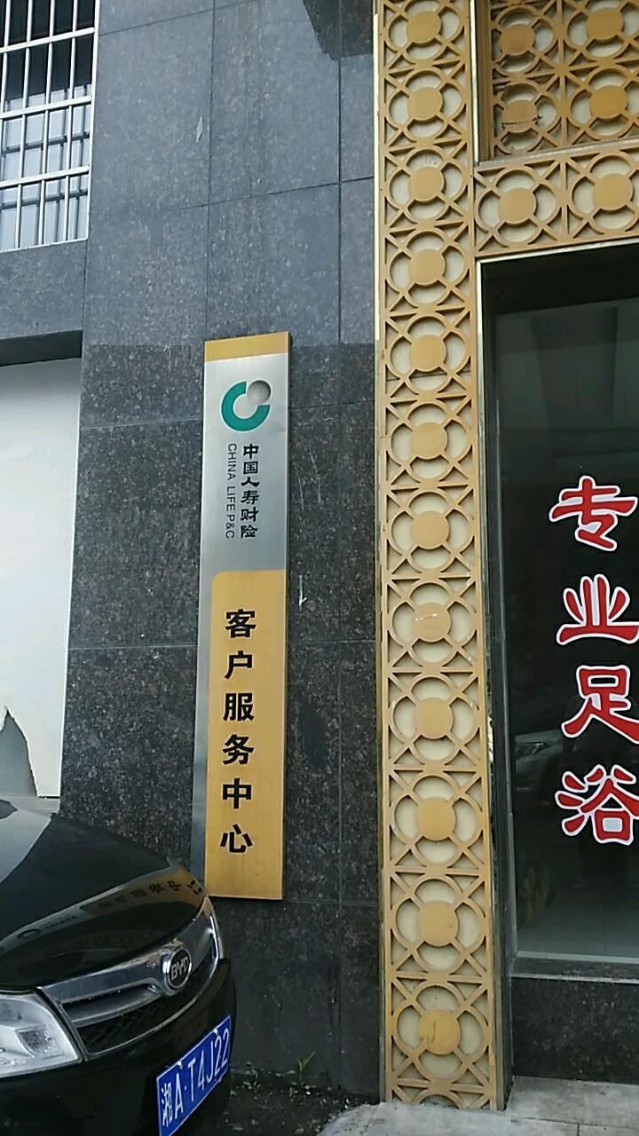 中国人寿财产保险长沙市客服中心