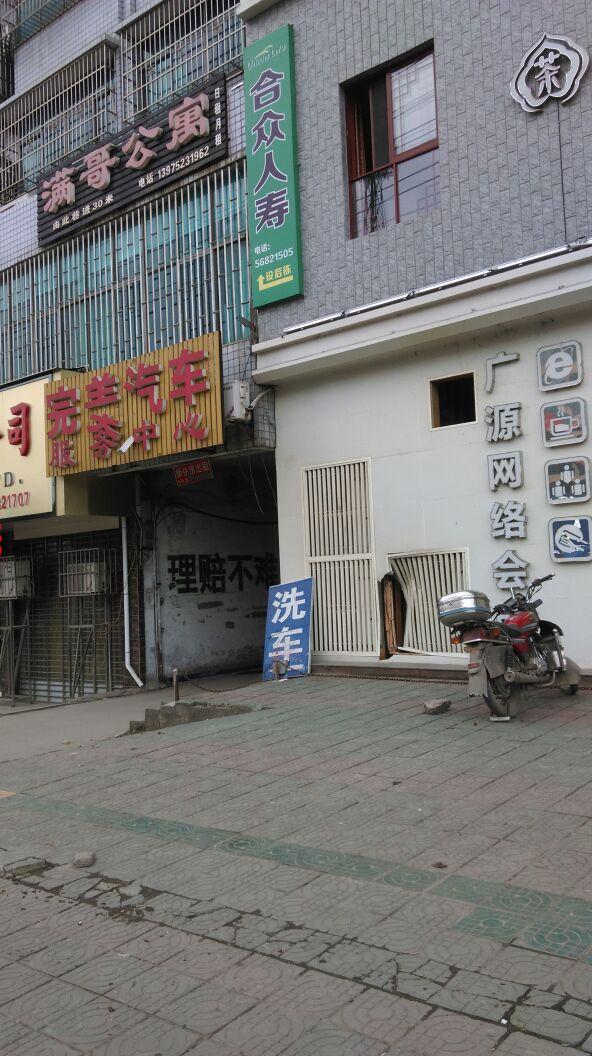 合众人寿(湘潭湘乡营销服务部)