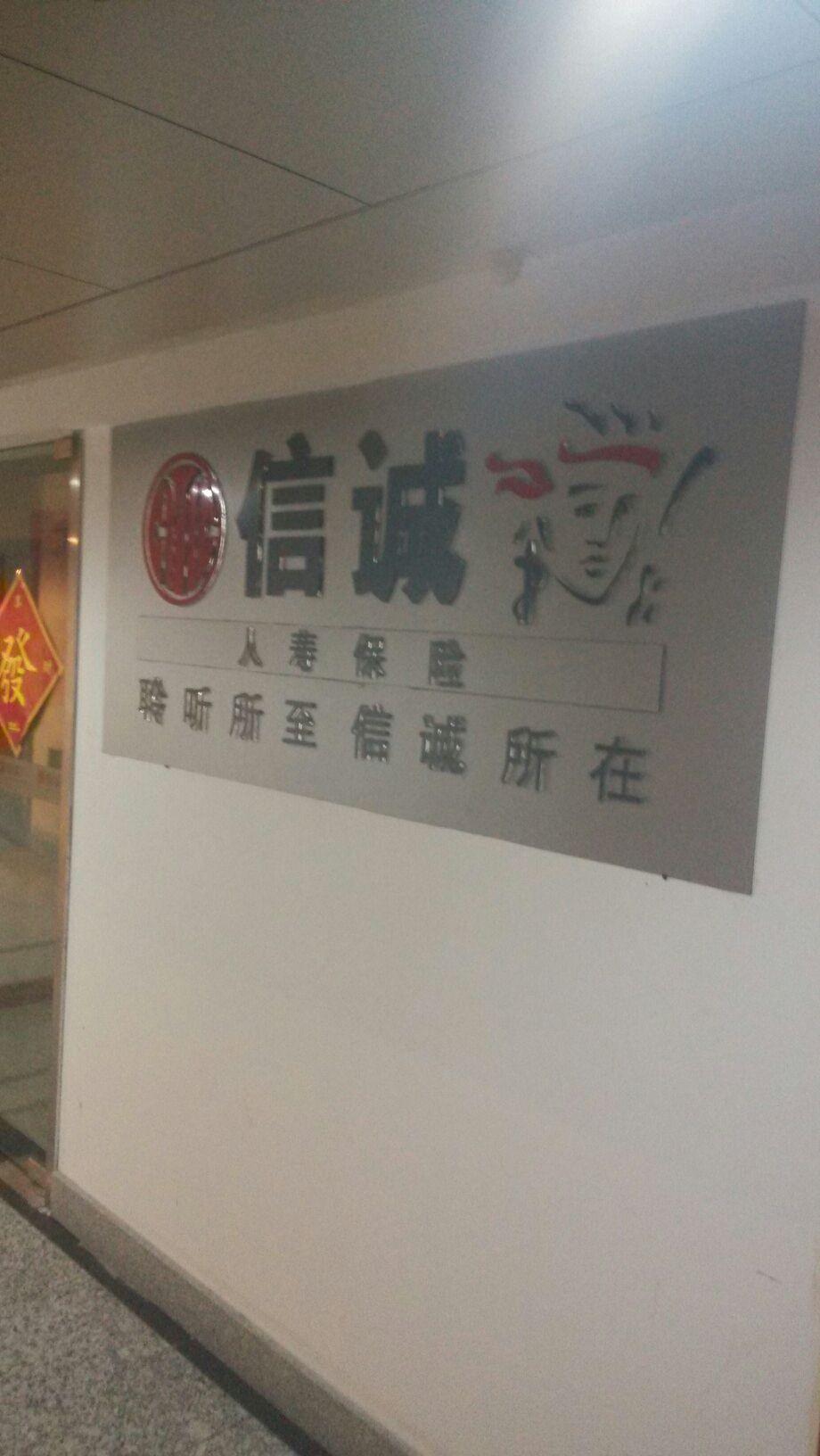 信诚人寿保险(南京营销服务部)