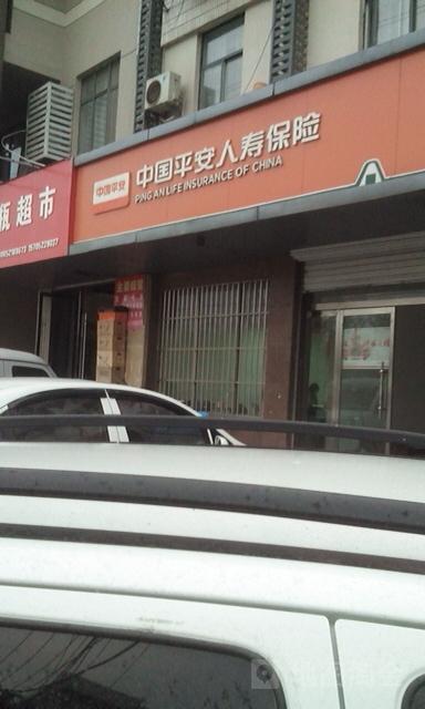 平安保险(三汊河路)