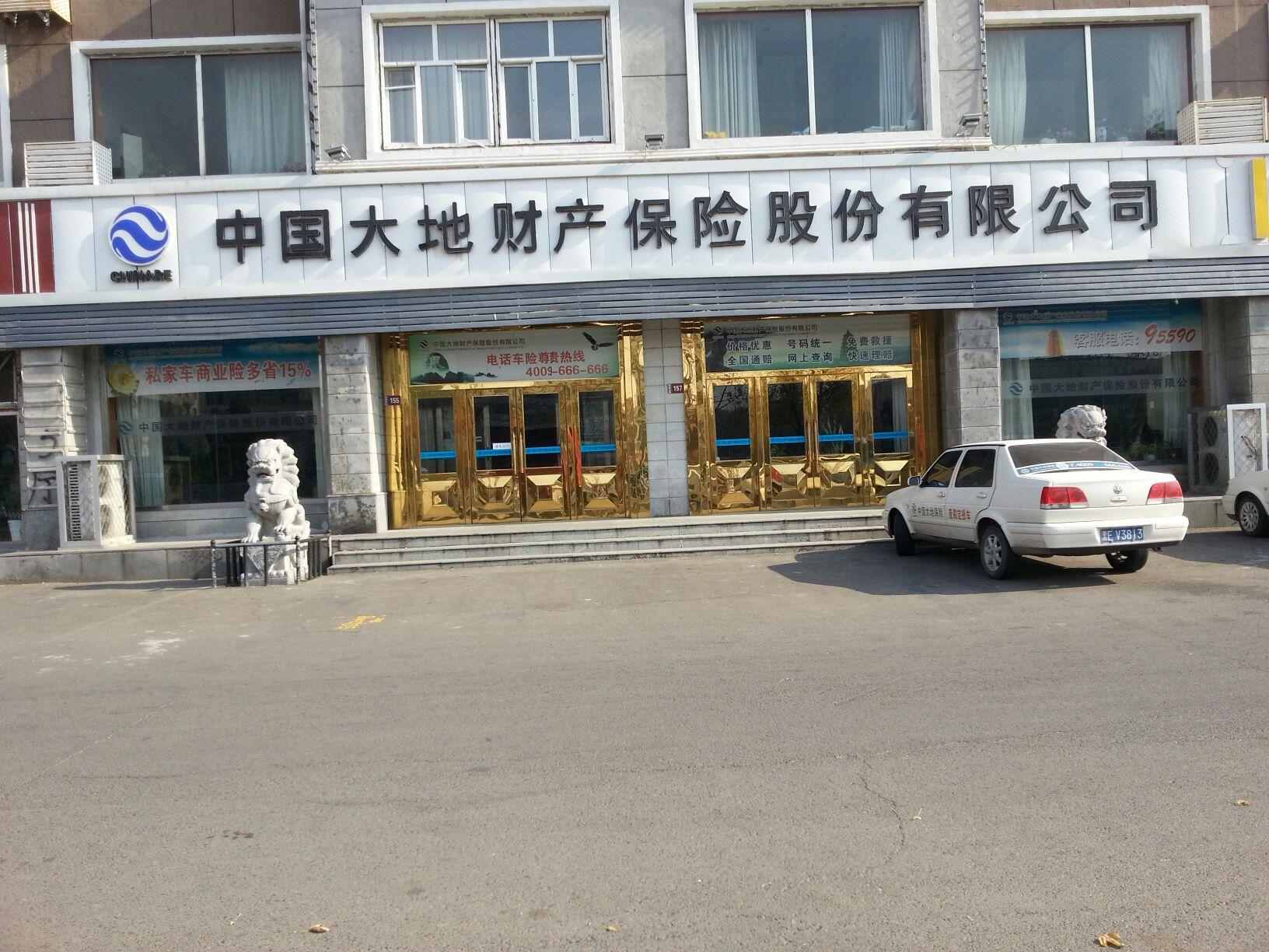 大地保险(大庆中心支公司)