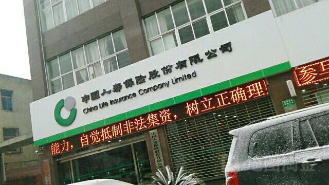 中国人寿(孝感分公司)