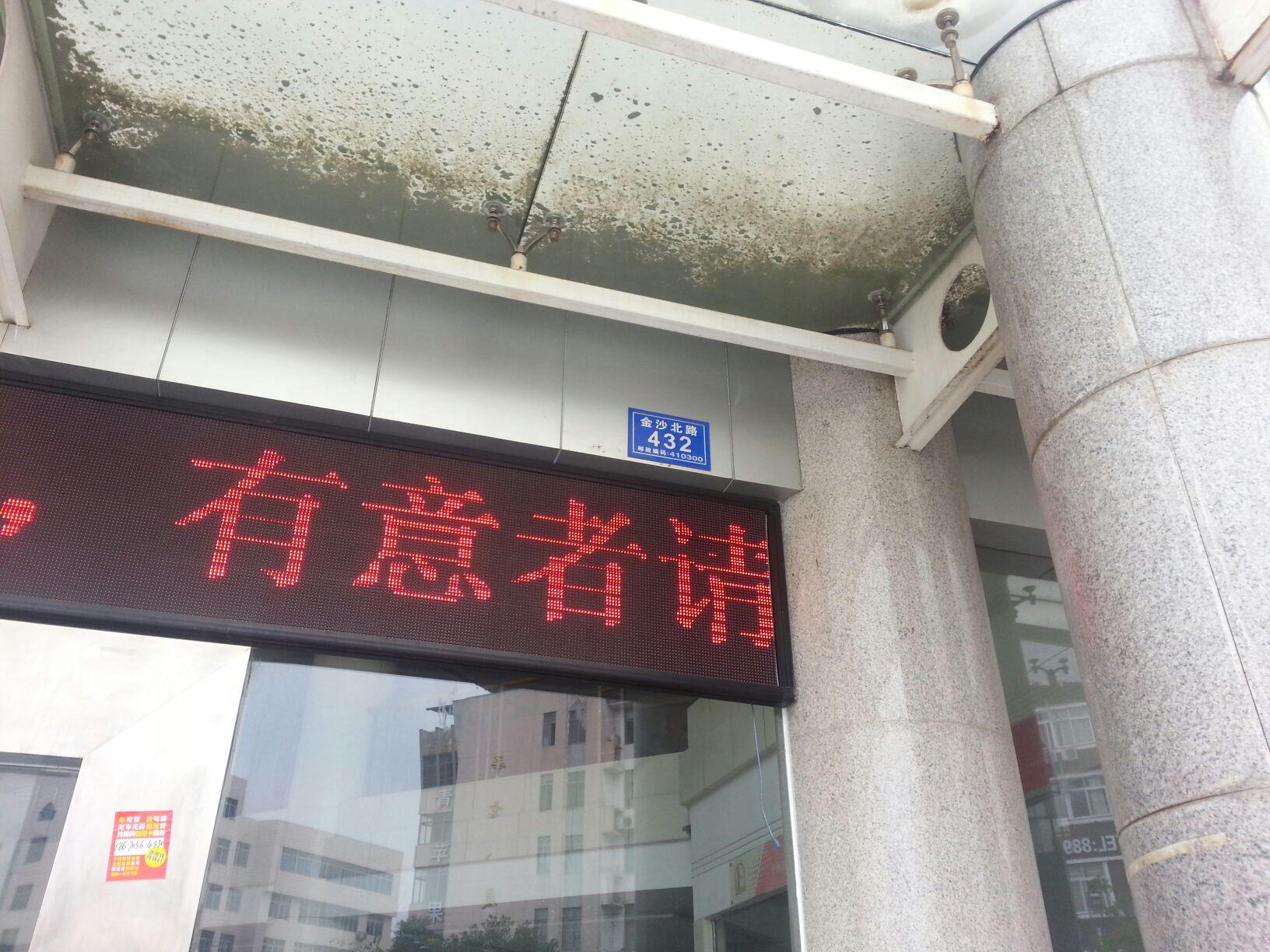 太平洋财险(浏阳支公司)