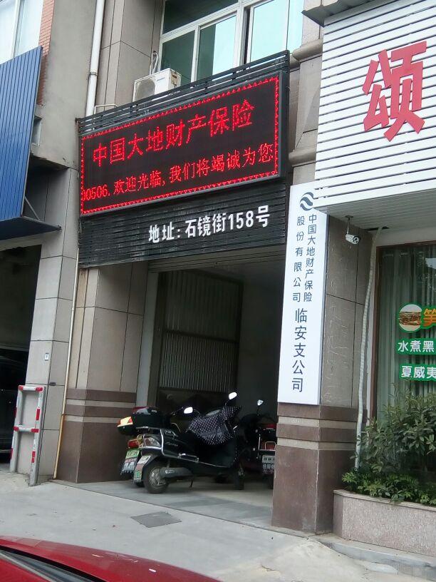 大地保险(临安支公司)
