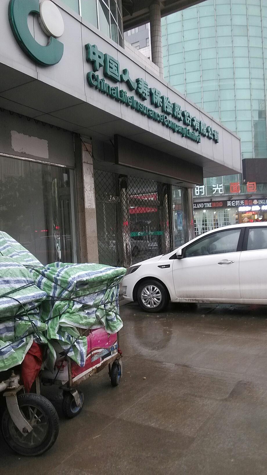 中国人寿(龙湖南路)