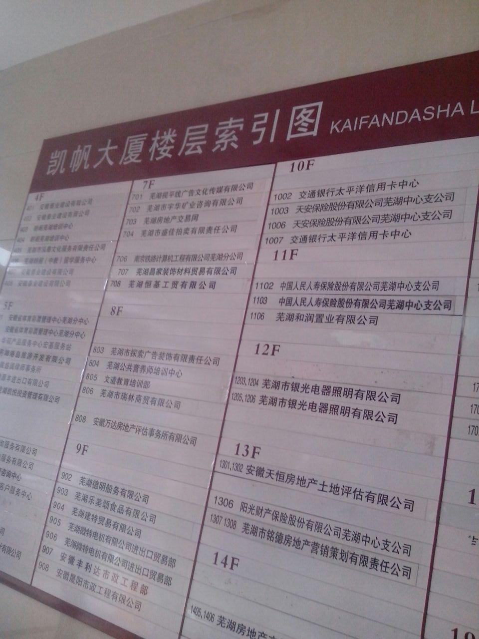 人保寿险芜湖中心支公司