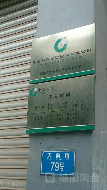 中国人寿(大路营销部)