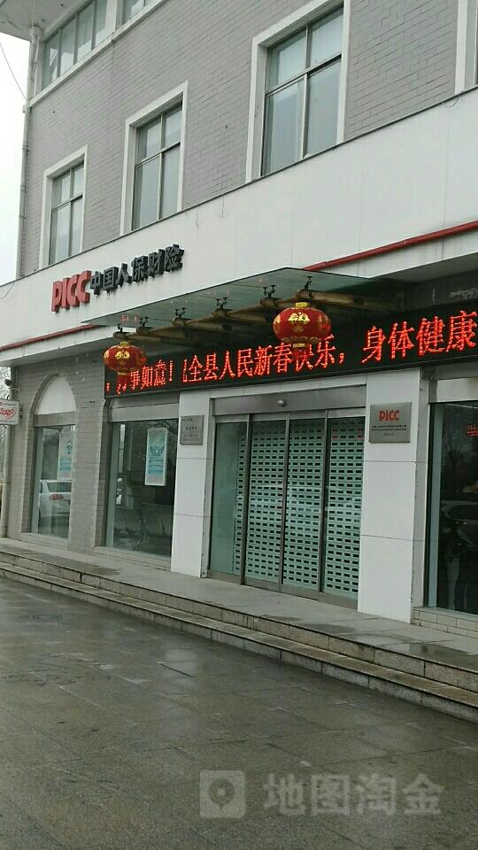 人保财险(泗阳支公司)