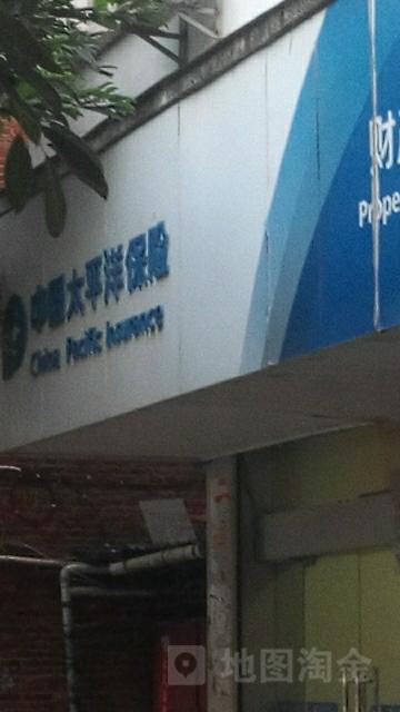 中国太平洋保险(于都支公司)