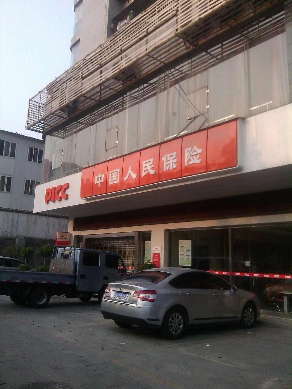 人保财险(北京路支公司)