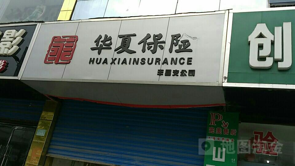 华夏保险(丰县支公司)