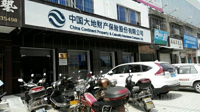 大地保险(建设路)