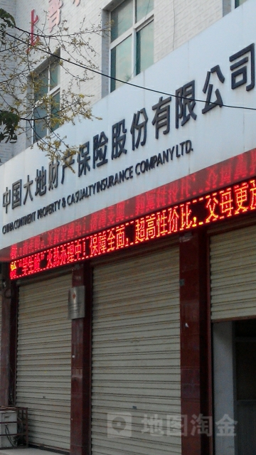大地保险(大荔县农村公路养护中心东北)