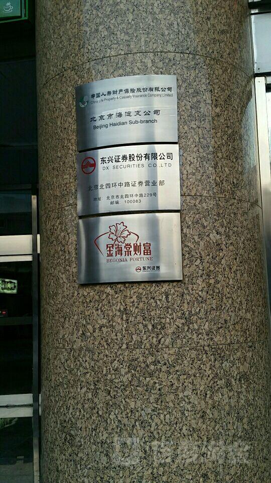 中国人寿(海淀支公司)