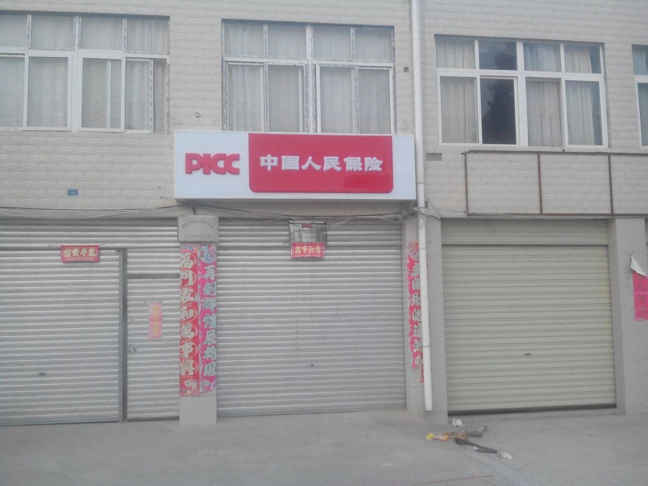 人保财险(尚市营销服务部)