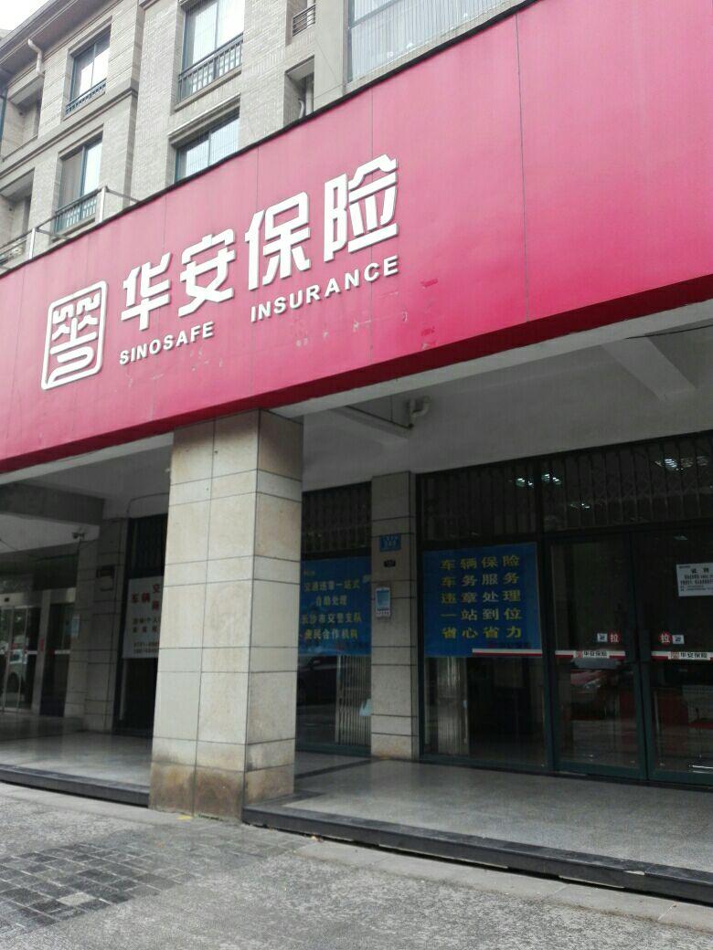 华安保险(人民东路)