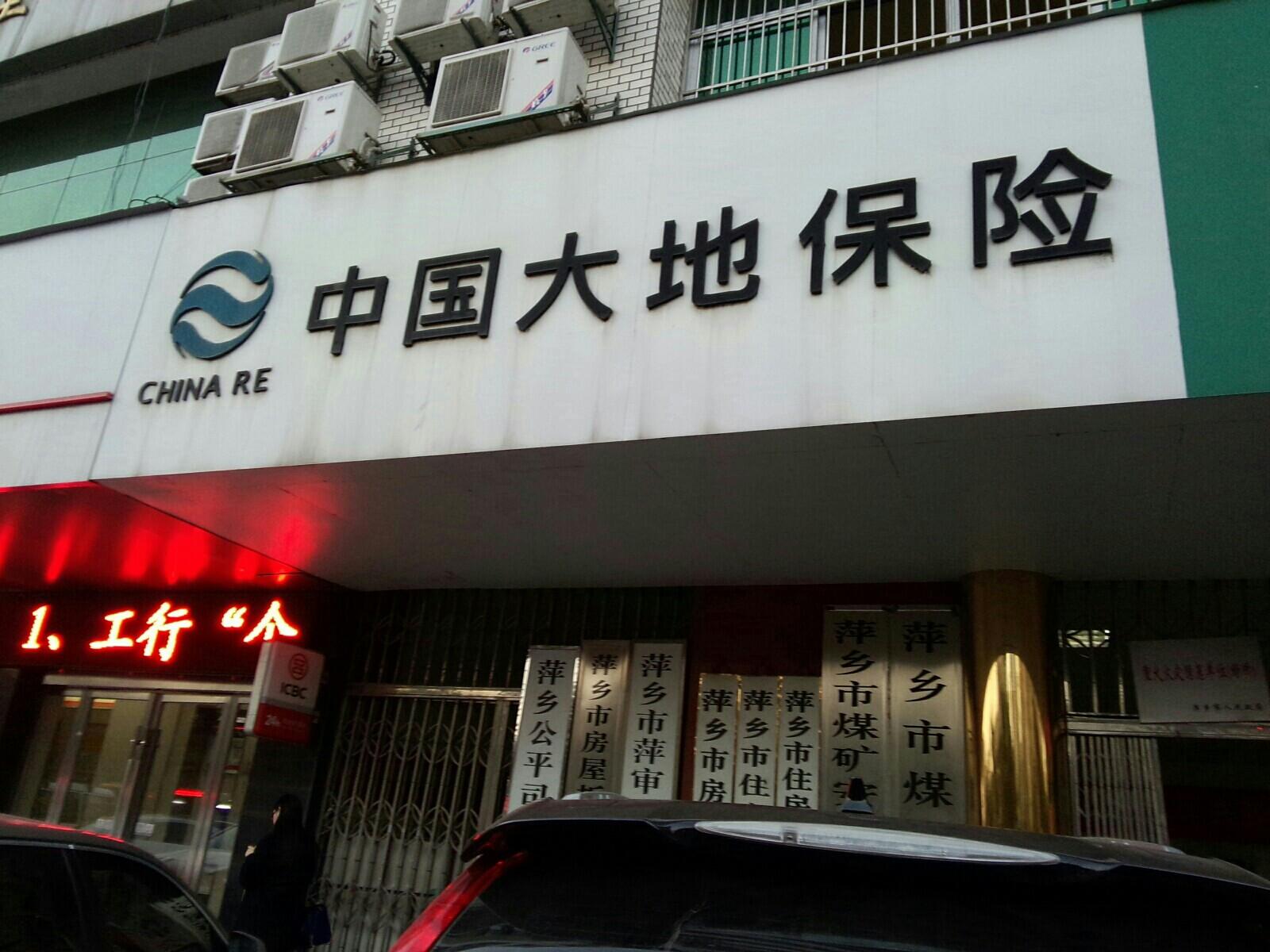 大地保险(萍乡中心支公司)