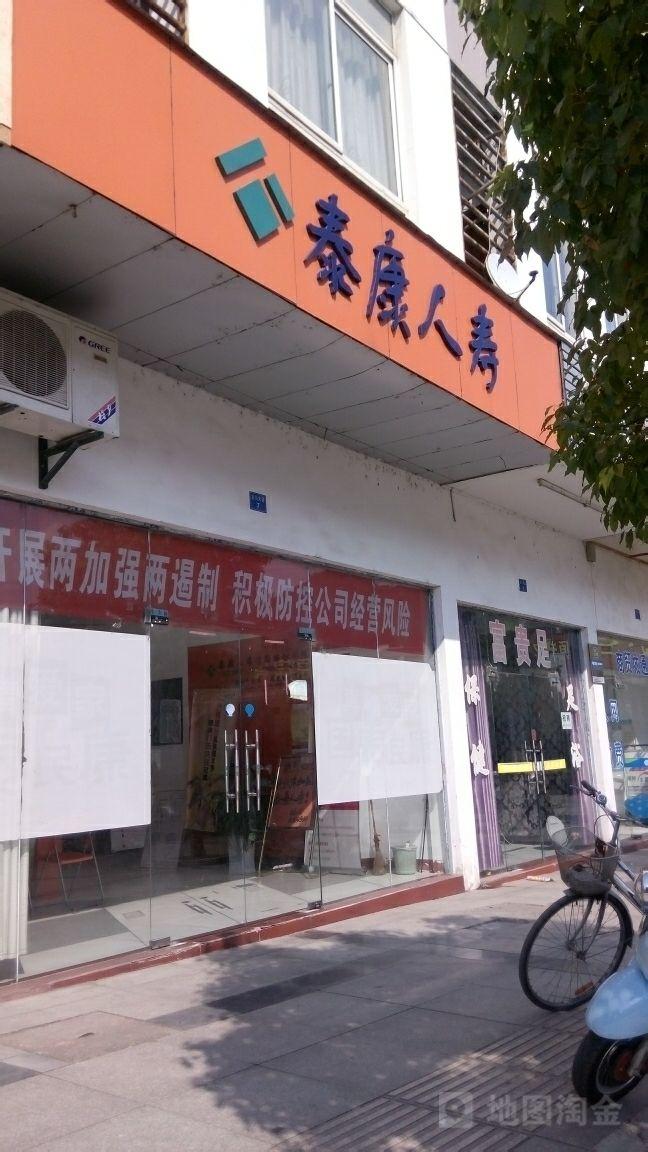 泰康人寿(绩溪营销服务部)