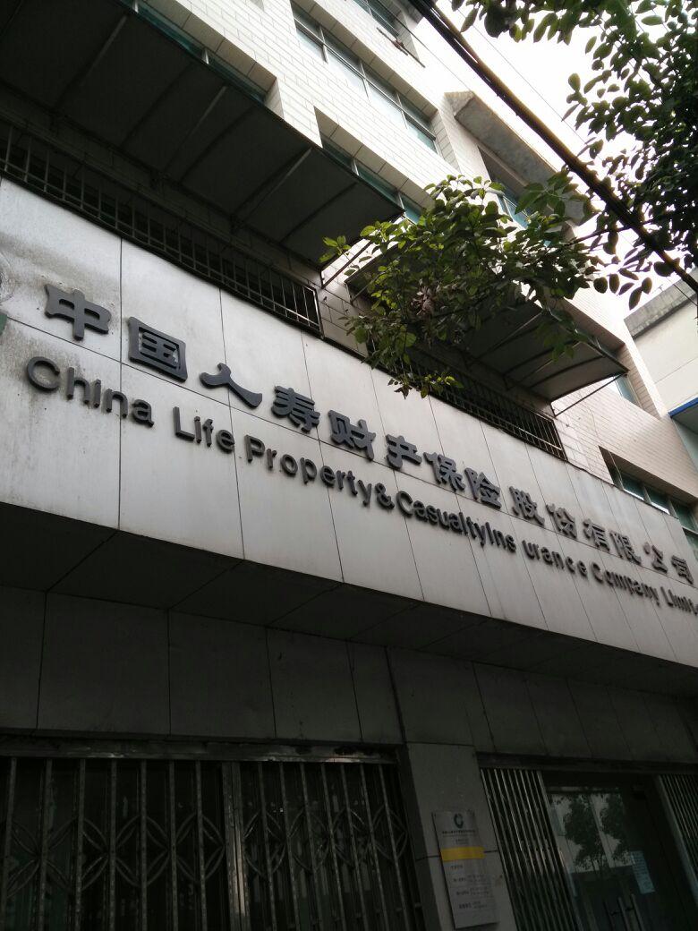 中国人寿(息烽营销服务部)