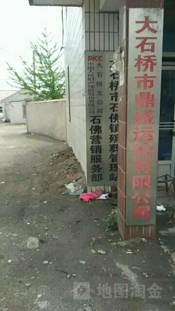 人保财险(石佛营销部)