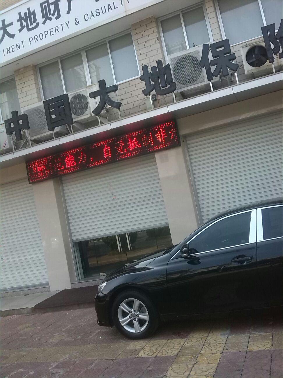 大地保险(会堂路)