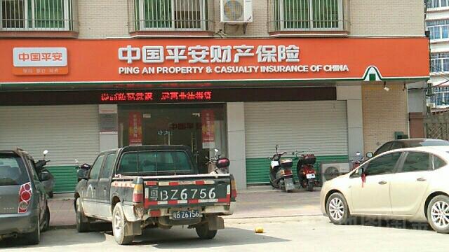 平安财险(揭西县交通局南)