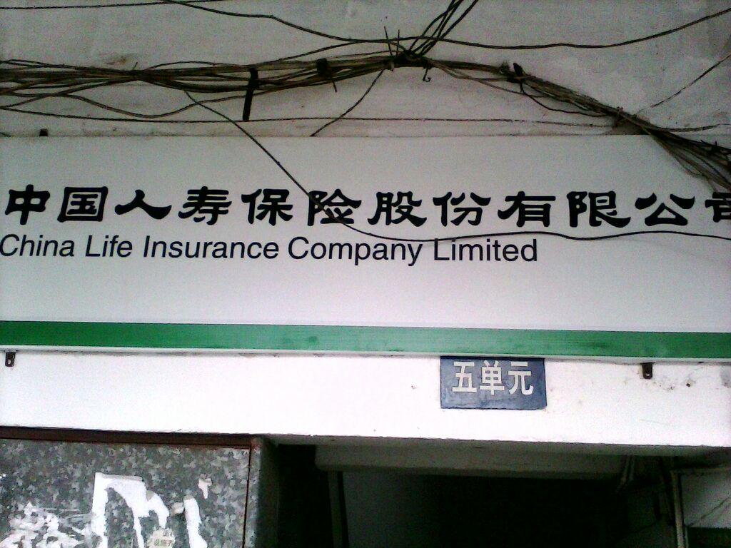 中国人寿(宣城营销部)