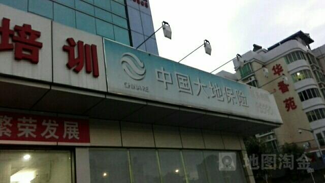 大地保险(汇利河服务中心)