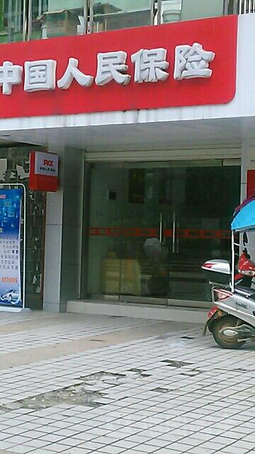 人保财险(抚州市分公司)