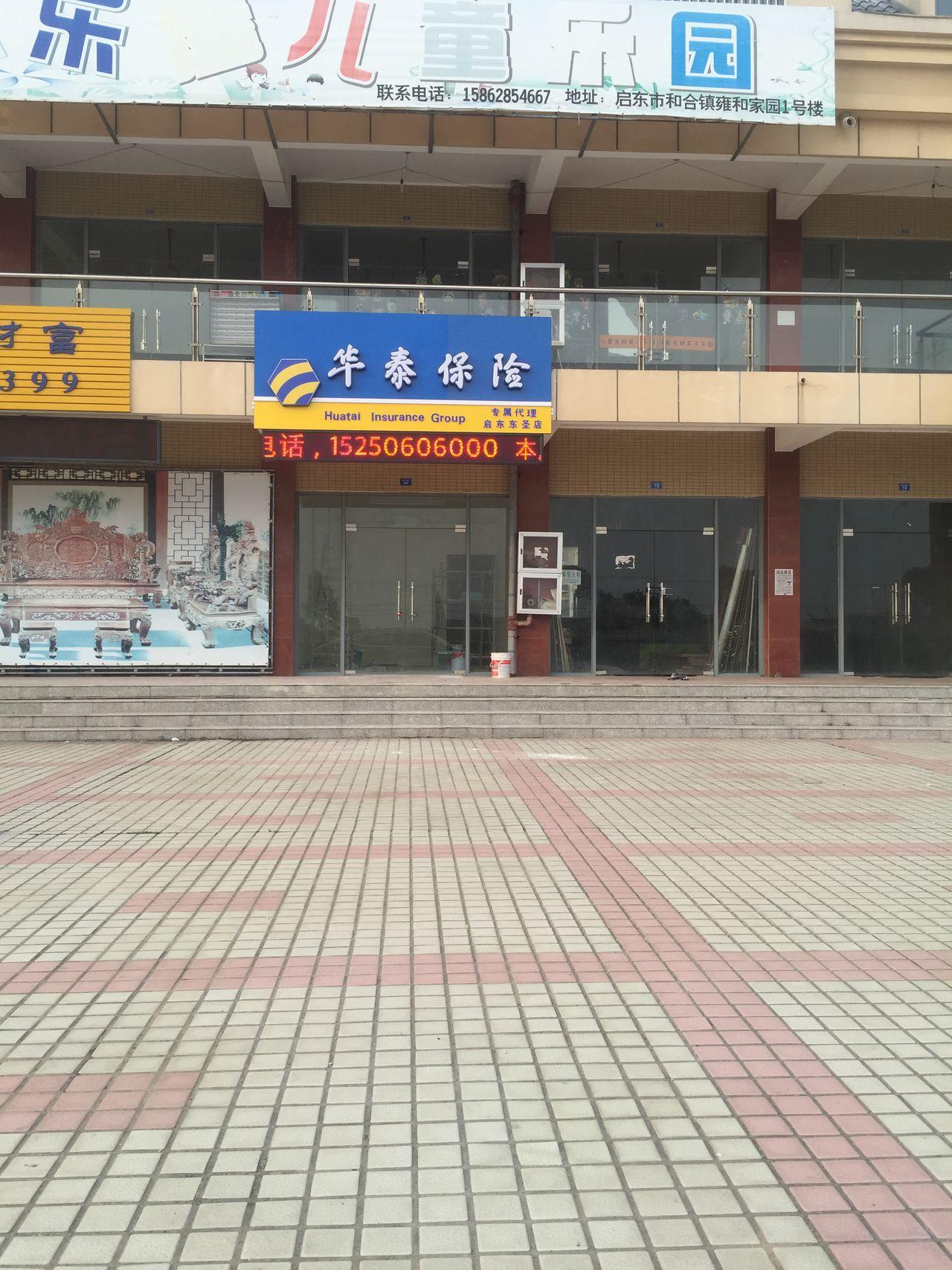 华泰保险(启东东圣店)