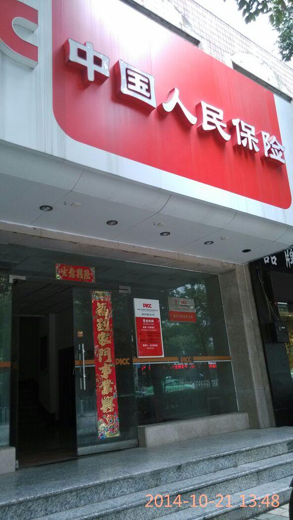 人保财险(安庆市城区支公司)