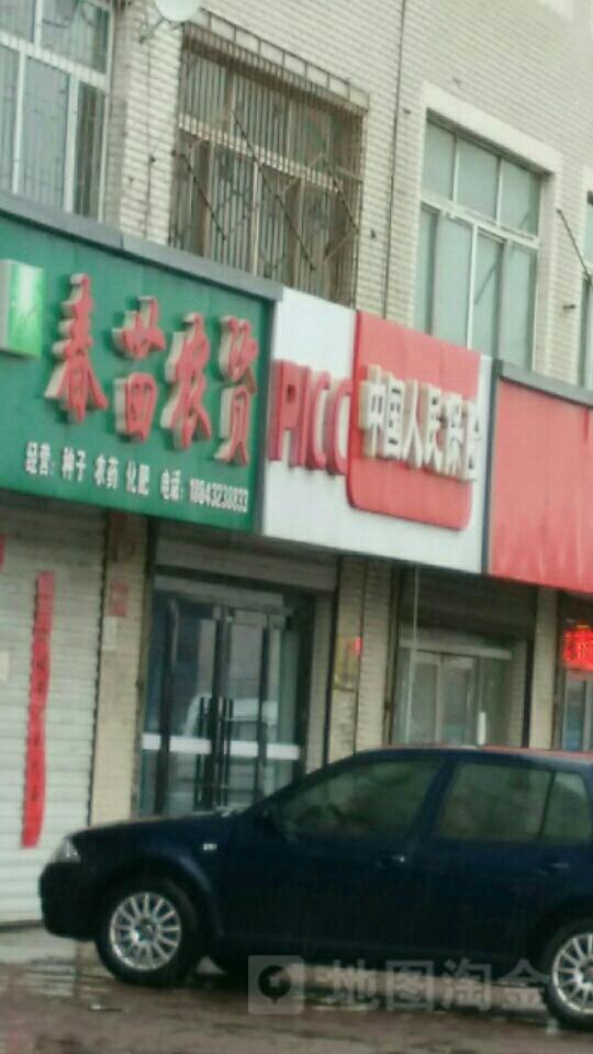 人保财险(岔路河支公司)