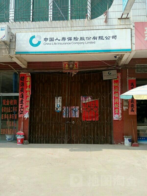 中国人寿(八塘营销部)