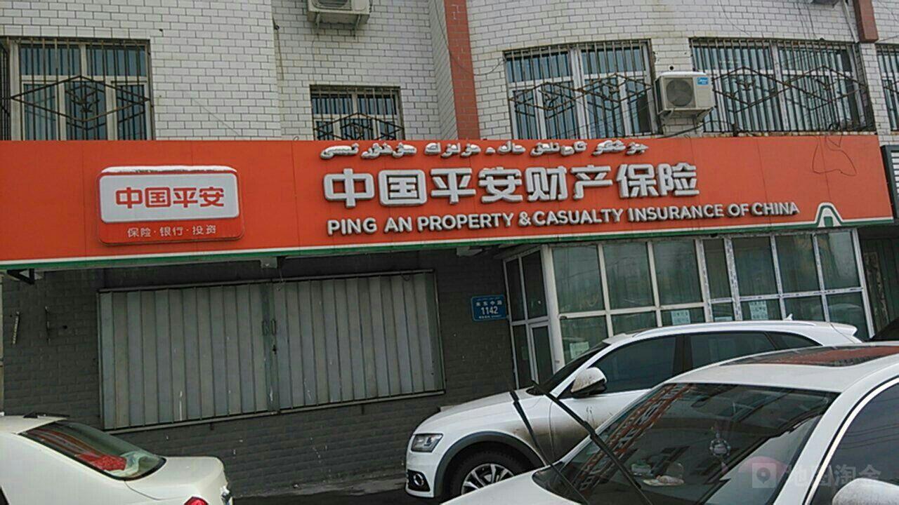 平安保险(米东路营业部)