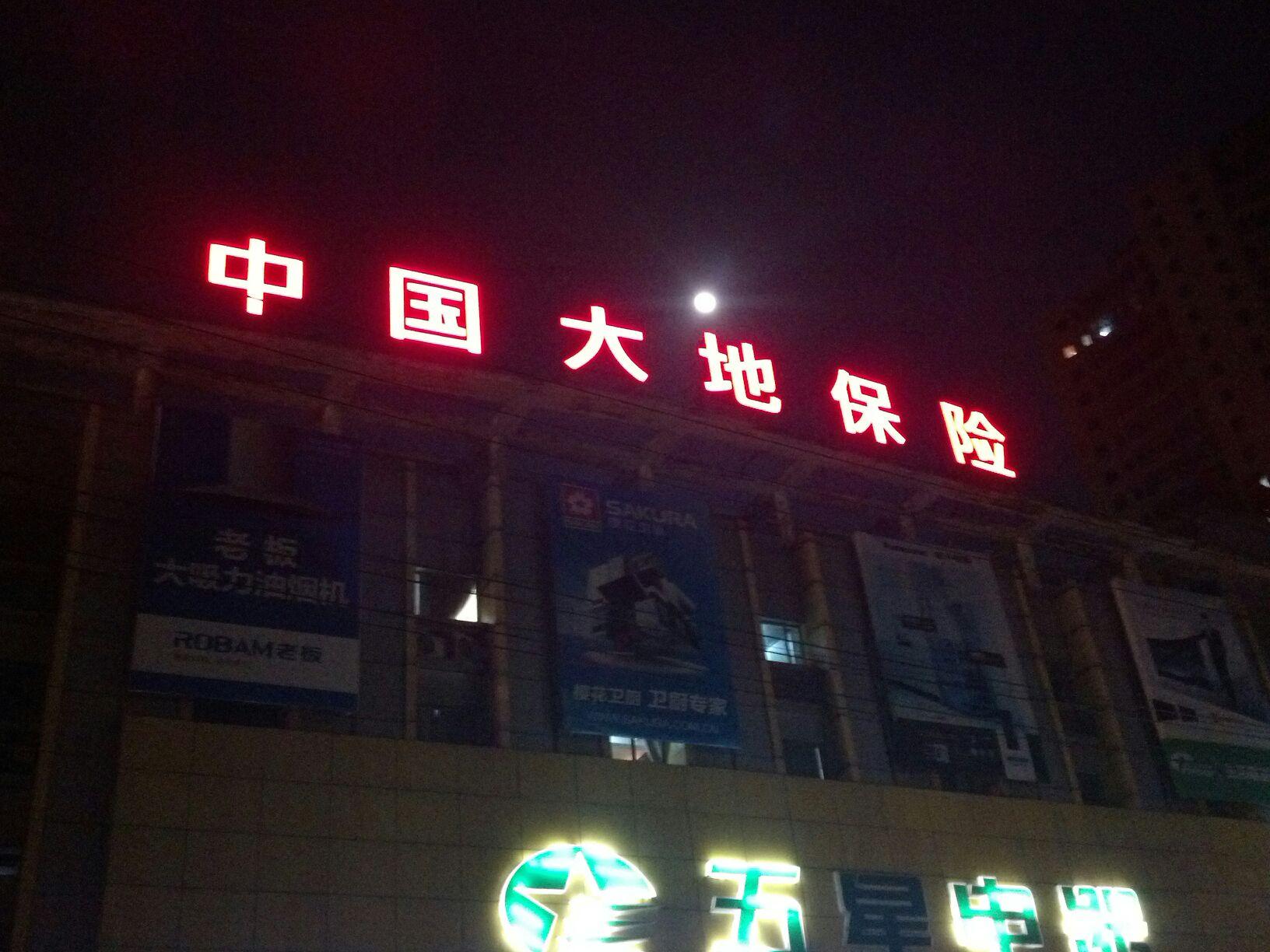 大地保险(海安支公司)