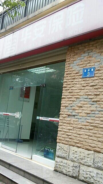 华安保险(金庐巷)