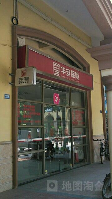 华安财产保险(广东分公司中山市港口星港湾营销服务部)