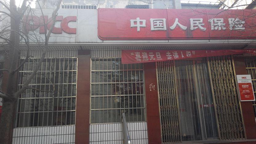 人保财险(阳泉市矿务局支公司)