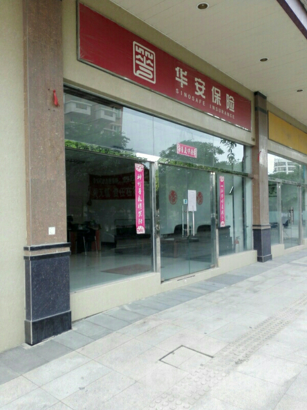 华安保险(丹霞路)