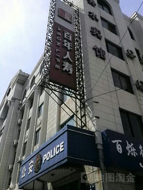 百年人寿(齐齐哈尔中心支公司)